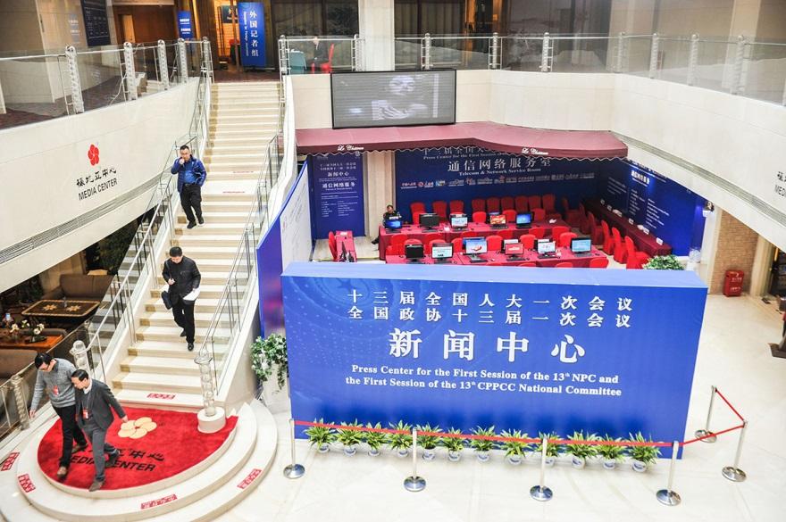 2018全国两会新闻中心正式开启