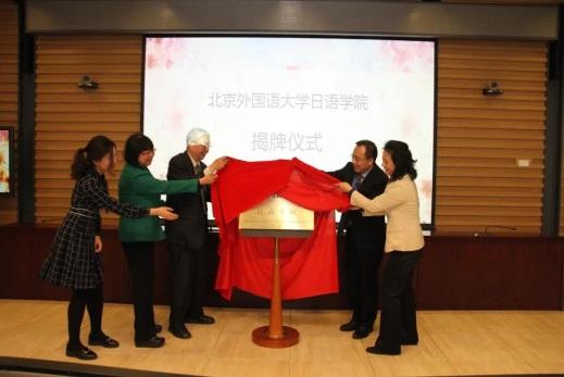 北京外国语大学日语学院成立仪式在京举行