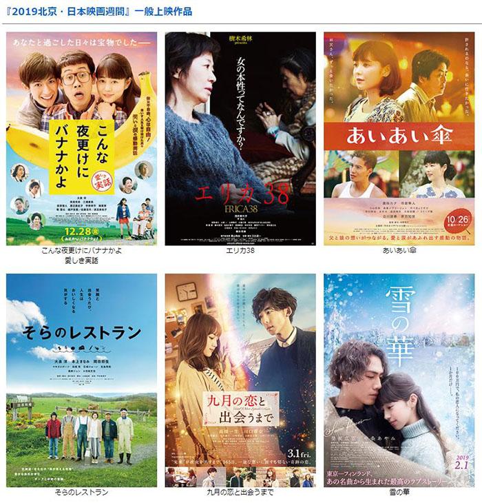 北京国际电影节日本电影周展映六部日本电影新作